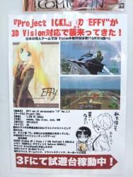 コミックZIN秋葉原店の店頭に貼られていたVer1.2販促ポスター 1[EFFY one of unreasonable if]