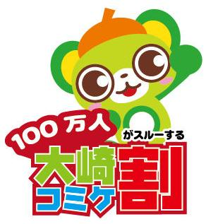 大崎コミケ割りロゴ