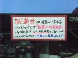 コミックZIN新宿店の試遊台 2[間違った社員教育]