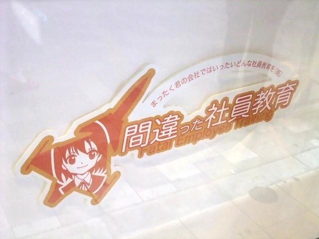 間違った社員教育ロゴのパネル@コミックZIN秋葉原店