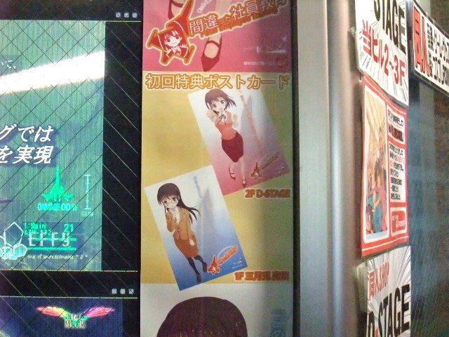 D-STAGE&三月兎の店頭POP 1[間違った社員教育]