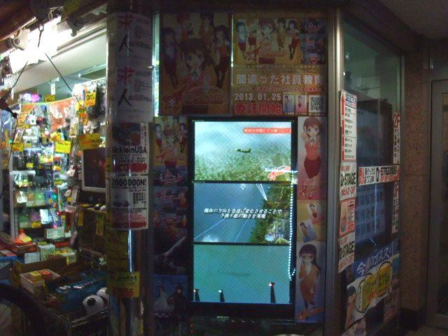 D-STAGE&三月兎の店頭モニター 2[間違った社員教育]