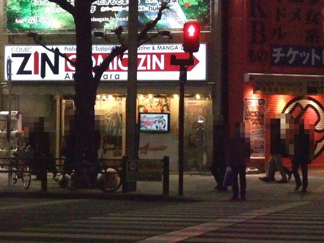 通りの反対側から見たコミックZIN秋葉原店のショーウインドウ[間違った社員教育]