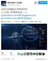 『エースコンバット インフィニティ』予告画像(2013年7月26日)