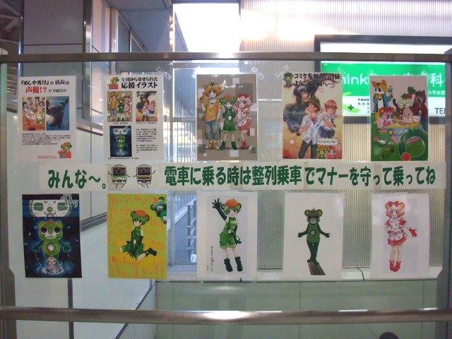 [C84]大崎コミケ割り 大崎駅展示サンプル1