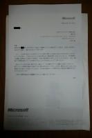 日本マイクロソフトは二度目の公開質問状も回答を拒否[Halo4キャスト変更問題]