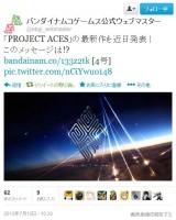 PROJECT ACES 2013年発表新作の予告[エースコンバット インフィニティ]