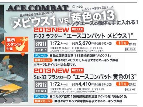 ハセガワ「F-22 メビウス1カラー」「Su-33 黄色中隊カラー」プラモデル発売予告[エースコンバット04]