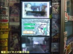 三月兎横・D-STAGE入口でのデモ 1[トリプル・キャノピーの魔女]