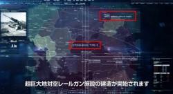 ストーンヘンジ・タイプ3と経済特区IYULI[エースコンバット インフィニティ]