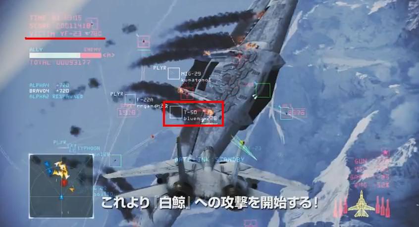 T-50(PAK-FA)とYF-23の名前が[エースコンバット インフィニティ]