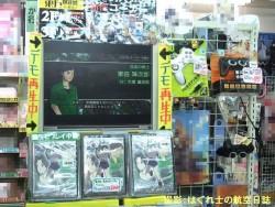 D-STAGE新作コーナー 1[トリプル・キャノピーの魔女]