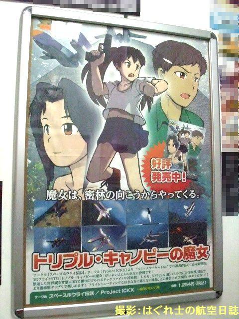 階段の踊り場に掲示されたポスター 2[トリプル・キャノピーの魔女]
