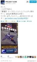 ハセガワ「ASF-X 震電Ⅱ リッジバックスカラー」プラモデルの予告