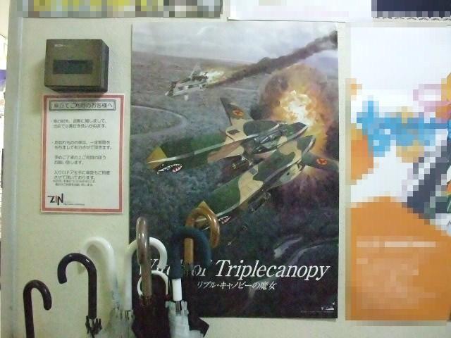 コミックZIN新宿店入口横のポスター[トリプル・キャノピーの魔女]