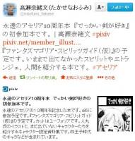永遠のアセリア10周年本『ファンタズマゴリア・スピリットガイド(仮)』告知