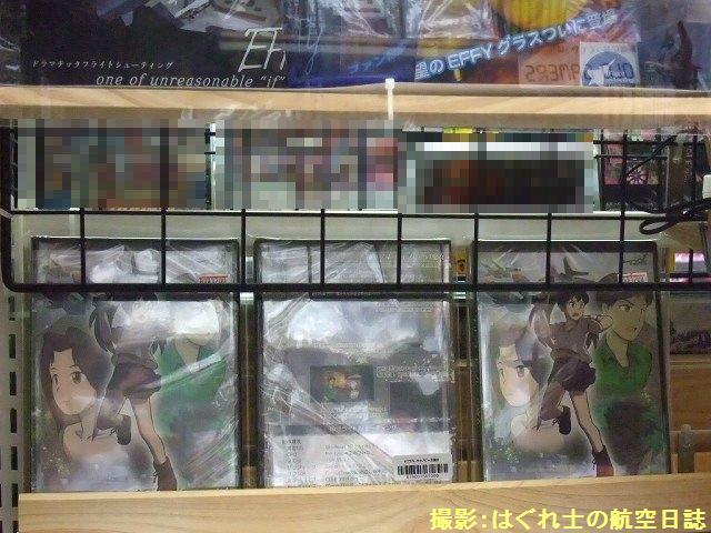 三月兎のICKX作品コーナー 2[トリプル・キャノピーの魔女]