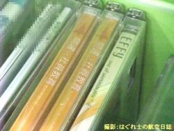 メロンブックス秋葉原店 3[トリプル・キャノピーの魔女]