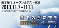 『エースコンバット インフィニティ』日本先行βテスト告知