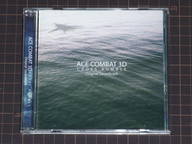 『エースコンバット3D』サウンドトラックのCD