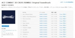 iTunesストア – ACE COMBAT 3D CROSS RUMBLE Original Soundtrack