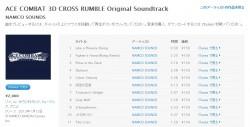 iTunesストア – ACE COMBAT 3D CROSS RUMBLE Original Soundtrack
