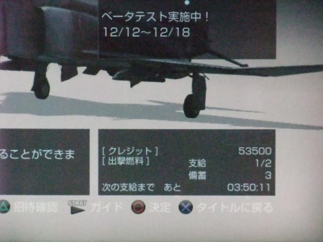 出撃燃料が支給されるまでの時間(仮)2[エースコンバット インフィニティ]