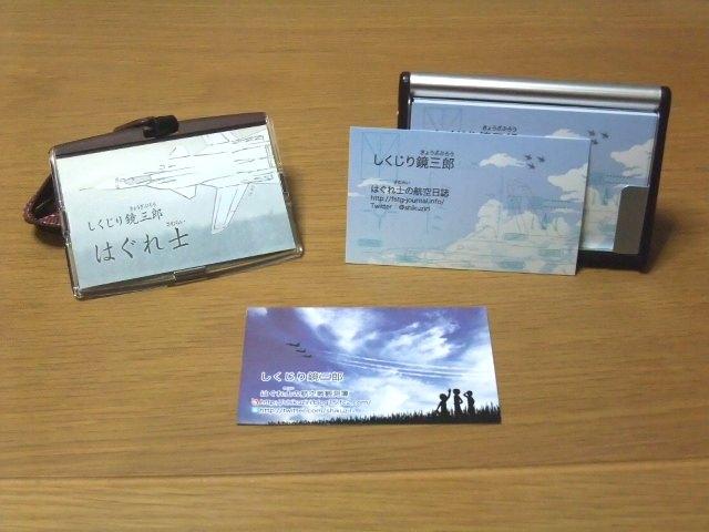 ブロガー名刺(2代目)とネームカード