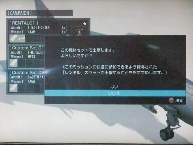 キャンペーンモードではミッションごとにレンタル機体が[エースコンバット インフィニティ]