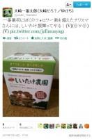 大崎一番太郎の椎茸栽培 1