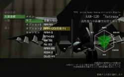 兵装選択画面 1[VERTICAL STRIKE -ALTERNATIVE-(VSA)]
