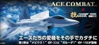 トミーテック技MIX「F-22 メビウス1」[エースコンバット]