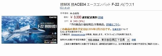 トミーテック技MIX「F-22メビウス1」は2月25日頃発売予定
