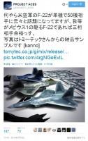 トミーテック技MIX「F-22 メビウス1」納品サンプル[エースコンバット]