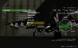 兵装選択画面 2[VERTICAL STRIKE -ALTERNATIVE-(VSA)]