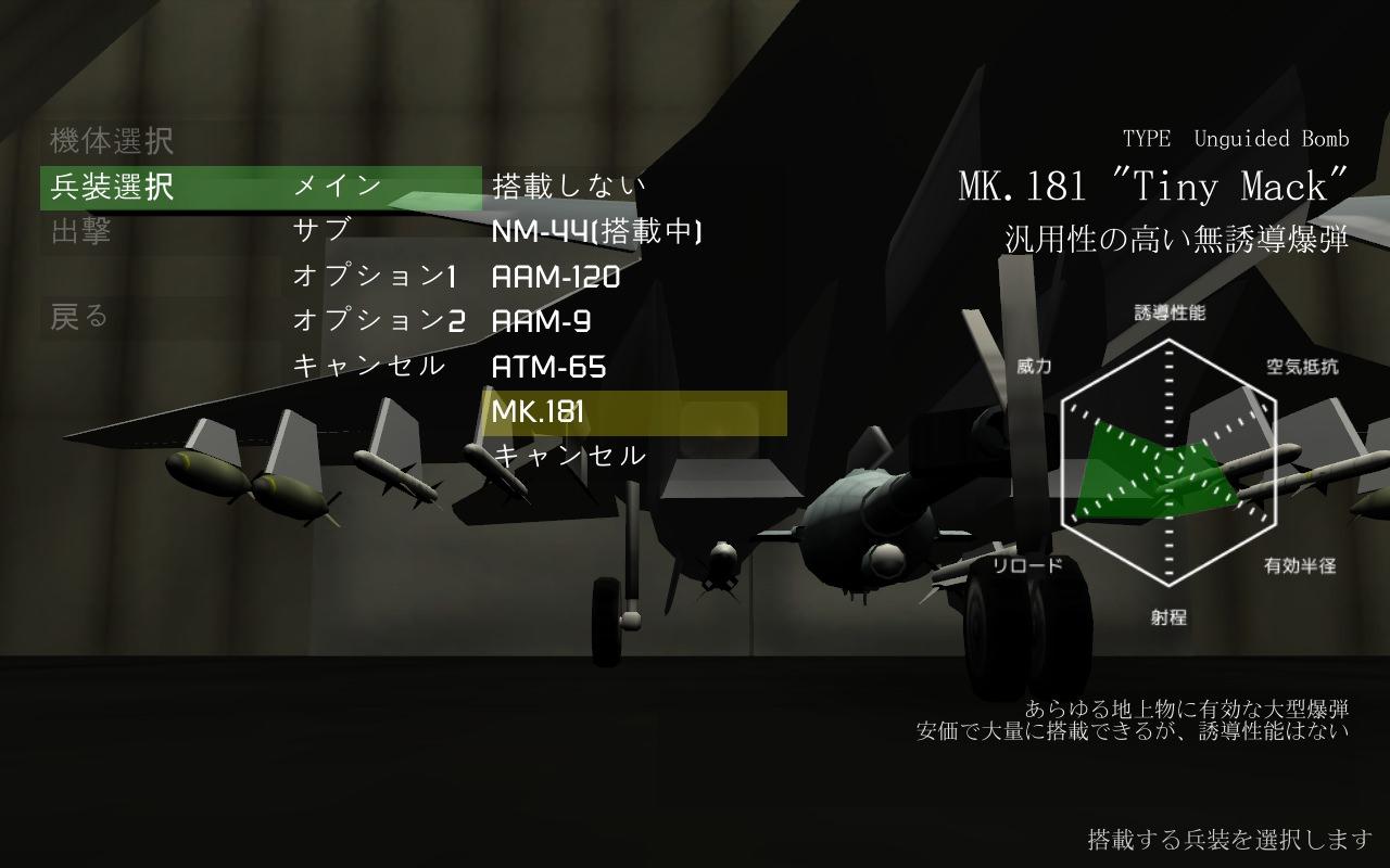 兵装選択画面 2[VERTICAL STRIKE -ALTERNATIVE-(VSA)]