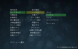 オプション画面 - ゲーム設定[VERTICAL STRIKE -ALTERNATIVE-(VSA)]