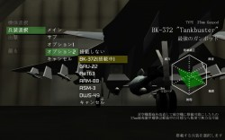 兵装選択画面 3[VERTICAL STRIKE -ALTERNATIVE-(VSA)]