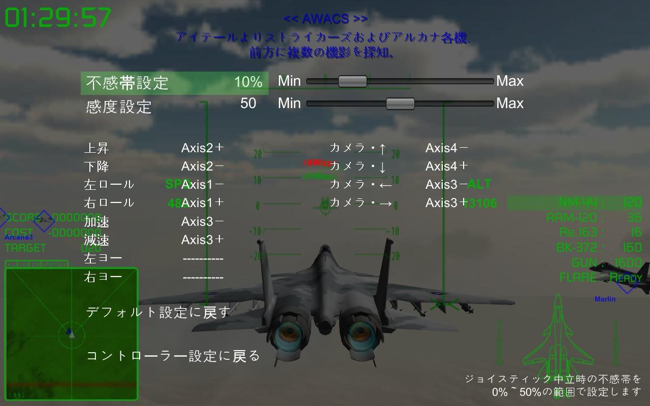 オプション画面 - コントローラー設定 2[VERTICAL STRIKE -ALTERNATIVE-(VSA)]