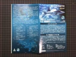 技MIX「F-22 メビウス1」説明書[エースコンバット04]