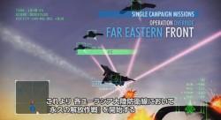 東京が舞台(?)のFAR EASTERN FRONT 2[エースコンバット インフィニティ]