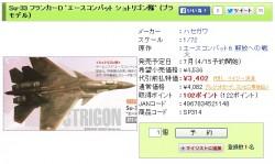 ハセガワ「Su-33シュトリゴン隊」(ホビーサーチ)