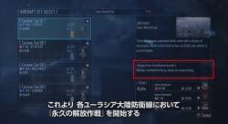 Report from Surveillance AirCraft(警戒機からの報告)[エースコンバット インフィニティ]