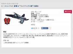ハセガワ「ASF-X震電Ⅱリッジバックス隊カラー」