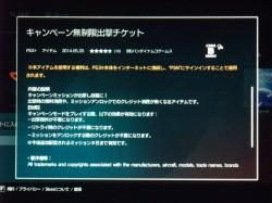 キャンペーン無制限出撃チケット 1[エースコンバット インフィニティ]
