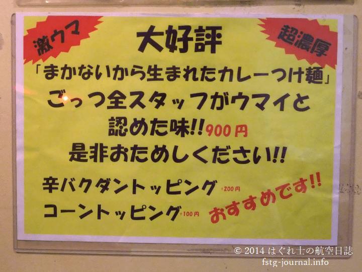 カレーつけ麺のPOP[超ごってり麺ごっつ]