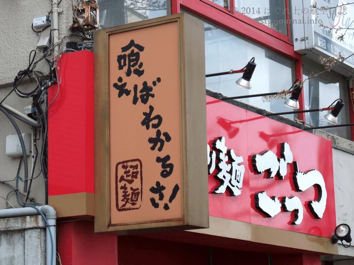 お店のキャッチフレーズ[超ごってり麺ごっつ]