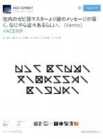 バキュラの存在を示唆するゼビ語の文章[エースコンバット インフィニティ]