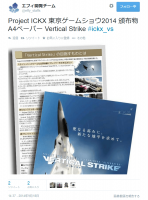 TGS2014用『VERTICAL STRIKE』A4ペーパー