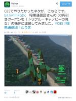 R-17 暗黒通信団[トリプル・キャノピーの魔女]